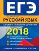 ЕГЭ-2018 Русский язык. Алгоритм написания сочинения